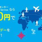 グローバル留学センターから世界へ