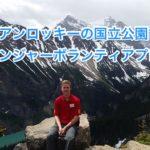 カナダ・ロッキーマウンテンの国立公園自然保全ボランティアプログラム!