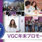 授業料10%オフ!VGC年末プロモーションのお知らせ