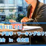 カナダ留学・ワーキングホリデー説明会 in 名古屋 11月11日(土)