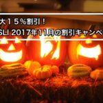 CSLI 2017年冬の割引キャンペーンのお知らせ