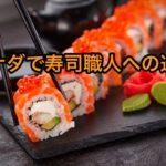 カナダで寿司シェフになろう!
