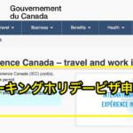 カナダ大使館で聞いた2018年度カナダワーキングホリデー申請概要
