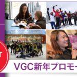 期間限定! VGCバンクーバー割引キャンペーン+500ドルの奨学金支給!