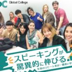 Global College割引プロモーションのお知らせ!(2020年11月3日更新)