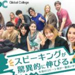 カナダ・バンクーバーでスピーキングを伸ばせる学校「Global College」