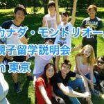 6月22日東京開催!カナダ・モントリオール親子留学説明会