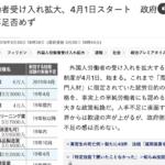 英語力以外に日本での外国人労働者の受け入れに必要な事について