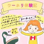 Rioさんのカナダ・ワーキングホリデー体験談