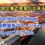 VanWestCollegeの国際貿易マネージメントCo-opサティフィケート/ディプロマ