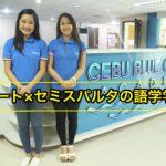 セブ・マクタン島にあるリゾート型語学学校「CEBU BLUE OCEAN ACADEMY」