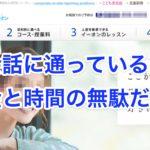 日本で流行りの英会話教室行ってる人、時間とお金が勿体無いよ!