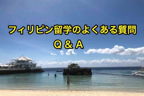 フィリピン(セブ島)留学について良くある質問( Q&A)
