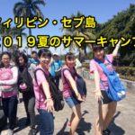 小中高生のためのセブ島サマーキャンプ「CEBU DREAM CAMP」のお知らせ