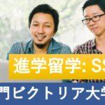 SSLCの名門ビクトリア大学(Uvic)ビジネスプログラムへのパスウェイを徹底解説!