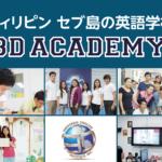 セブ島にあるコスパ最強の日本人経営による語学学校「3D ACADEMY」
