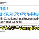 35歳まで応募可能!ROワーキングホリデーYoung Professionals募集開始!