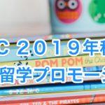 UMCモントリオール親子留学プロモーションのお知らせ!