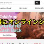 カナダでオンラインショッピングをしてお金の還元を受ける方法!