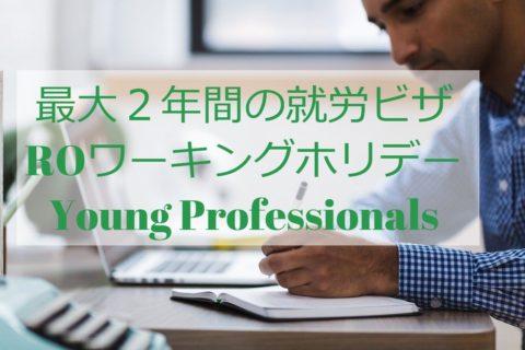 最大2年間!2020年ROワーキングホリデーYoung Professionals募集開始!
