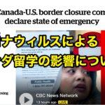 コロナウィルスによるカナダ留学の影響について