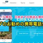 電波が良い、安い、日本語サポート有りバンクーバー、トロントの携帯電話会社「Phone Box」