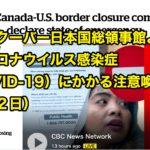 在バンクーバー日本国総領事館より転載 新型コロナウイルス感染症(COVID-19)にかかる注意喚起(4月2日)