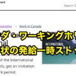 カナダ・ワーキングホリデービザの招待状の発給状況について