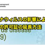 新型コロナウィルスの影響によるビザの許可証の入国期限の延長について
