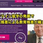 オンライン留学は経済的な教育格差を縮めるのか?