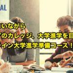 日本から受講可能!SSLCのオンライン大学進学準備クラスでカナダのカレッジ、大学を目指そう!
