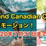 カナダ学校情報