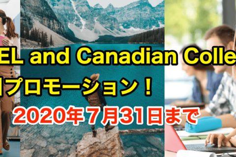 CCEL、Canadian Collegeの割引プロモーションのお知らせ!(2020年6月11日更新)