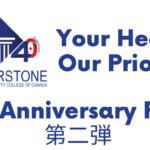 コーナーストーンカレッジ(CICCC)40周年記念プロモーション第2弾のお知らせ!