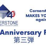 コーナーストーンカレッジ(CICCC)40周年記念プロモーション第3弾のお知らせ!