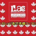 有名語学学校ILACのパスウェイプログラムでカナダのカレッジ、大学進学を目指す!