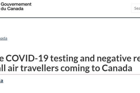 2021年1月7日よりカナダ入国にはPCR検査が必要に!