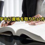 留学・ワーキングホリデーお役立ち情報