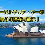 オーストラリア留学・ワーホリ情報