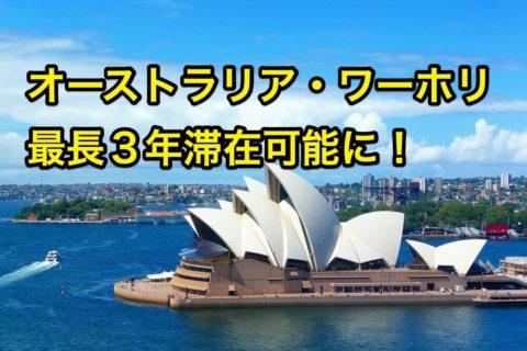 2019年7月よりオーストラリア・ワーキングホリデー最大3年滞在可能に!